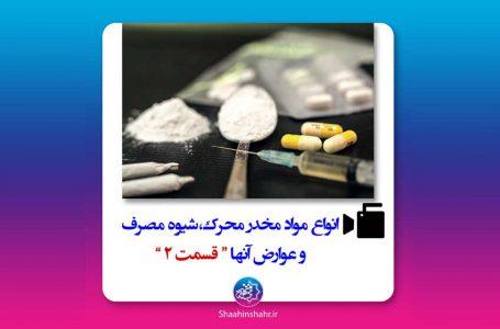 انواع مواد مخدر محرک و توان افزا ( قسمت دوم )