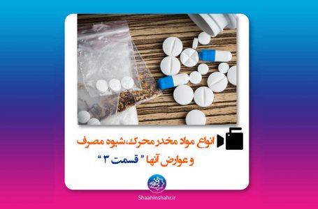 انواع مواد مخدر محرک و توان افزا ( قسمت سوم )
