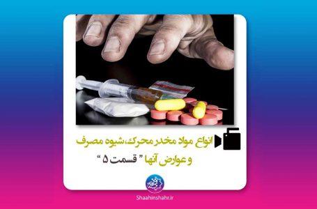 انواع مواد مخدر محرک و توان افزا ( قسمت پنجم )